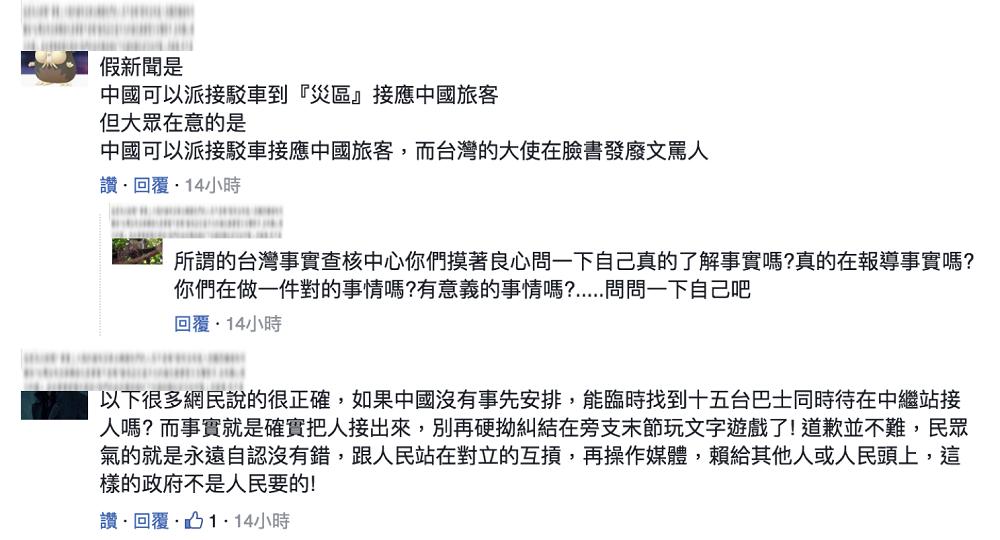 圖/台灣事實查核中心