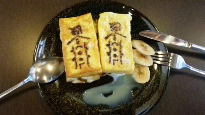 法式吐司灑上拉花的COOL敕令,創意「符仔餅」搭配下午茶,別具風味。記者蔡維斌/攝影