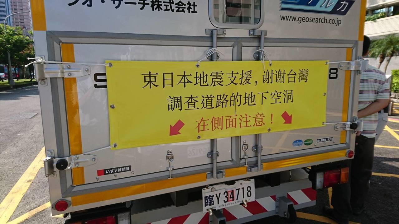預防道路受雨坍塌,高雄請來日本坑洞探測車,為高雄道路把脈。圖/高雄市工務局提供