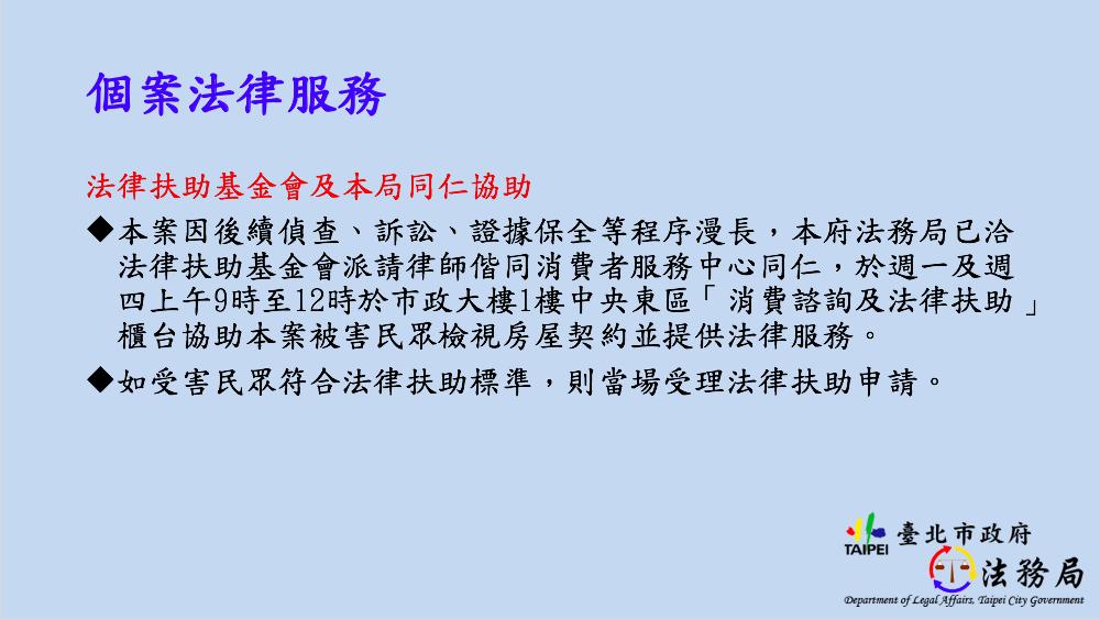 北市府法務局日前與財團法人法律扶助基金會臺北分會合作,於市府大樓1樓提供被害人消...