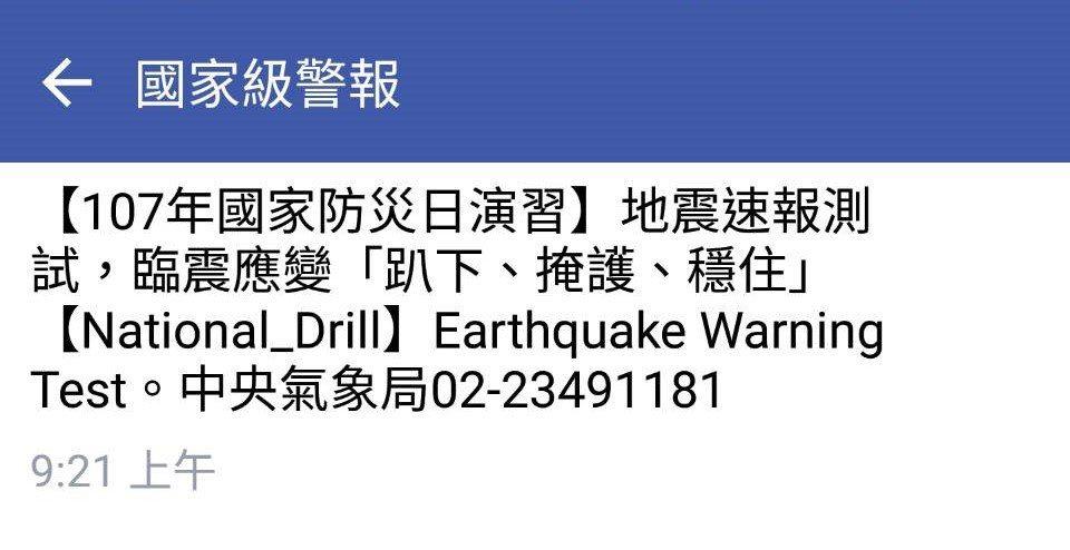 政府在上午9點21分模擬山腳斷層錯動發生大規模地震情境,由中央氣象局發布地震模擬...