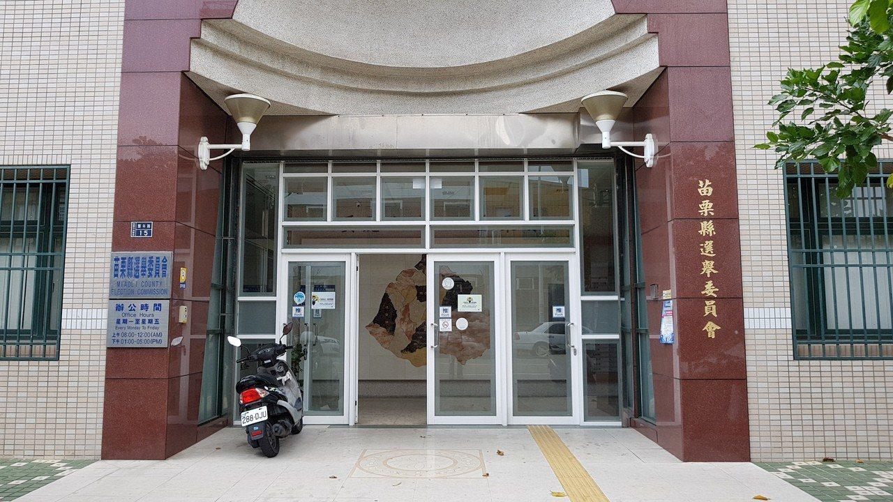 苗栗縣選舉委員會今天審查年底選舉候選人資格,共有5人資格不符,不得登記為候選人。...
