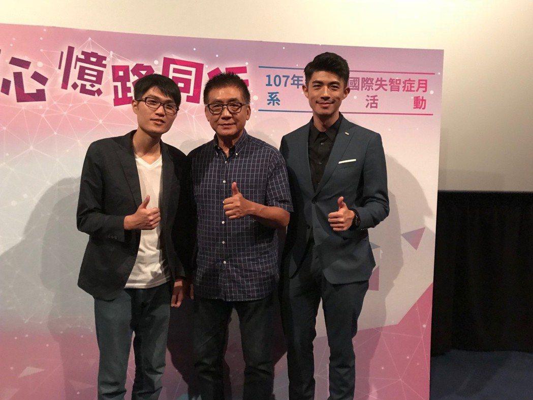 梁正群(右起)、導演梁修身、導演羅越出席國際失智症月系列活動。記者陳慧貞/攝影