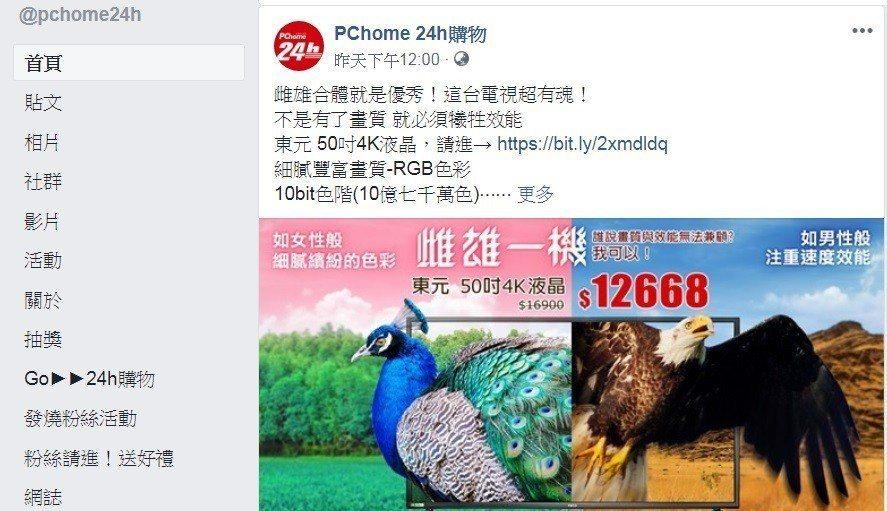 PC home24h購物網站在臉書社團昨晚貼出介紹某牌50吋4K液晶電視的介紹,...