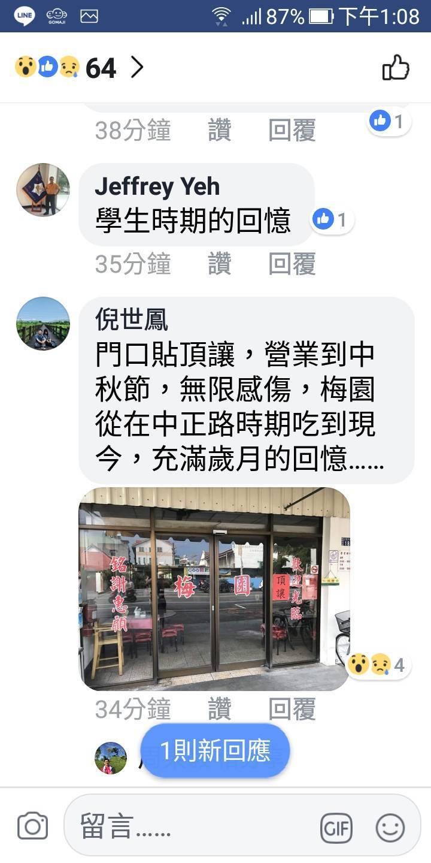 中興新村名店梅園餡餅粥將在24日結束營業,讓不少老顧客相當驚訝,也在臉書分享感嘆...
