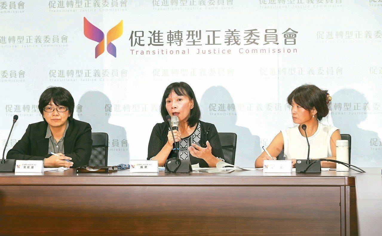 促轉會昨天上午舉行記者會,專任委員葉虹靈(左起)、楊翠、彭仁郁說明調查結論,將此...