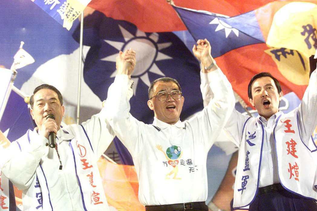 2000年大選後宋楚瑜成立親民黨,同年底國、親、新三黨結盟。圖為2001年「泛藍...