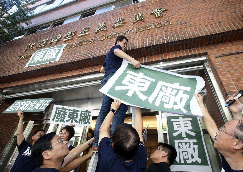 國民黨立委至促轉會抗議,在門口張貼印有「東廠」的海報,要求廢除促轉會,並在廢除前...