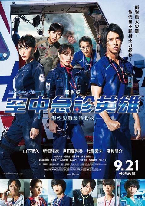 日本除了天災頻傳,還得應付台灣政府自稱救災能力更勝一籌的豪語。人氣日劇《空中急診英雄》系列的成功,進而影響日本的救災體系,甚至為此修改了相關的法律條文,促使日本於2008年成立了「救護直升機推廣議員...