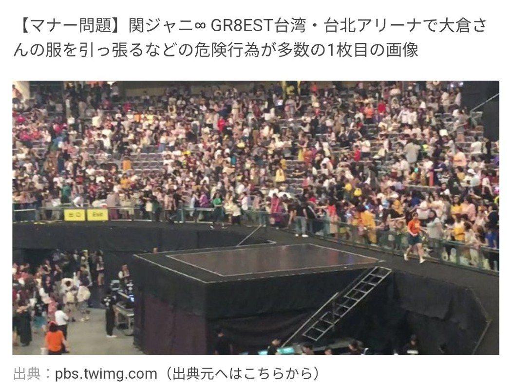 粉絲趁散場時跨越欄杆到舞台上撿彩帶。圖/摘自推特