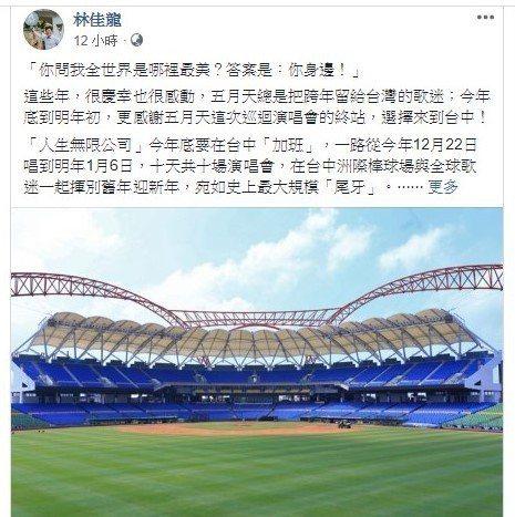 台中市長林佳龍宣布五月天將在台中洲際棒球場跨年。圖/取自臉書