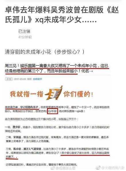 吳秀波爆出桃色腥聞,有網友找出了一些過去有關他的爆料,。圖/翻攝微博