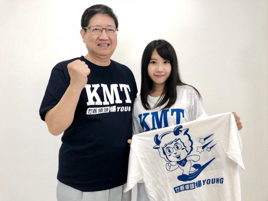 國民黨新竹縣長參選人楊文科(左)團隊設計「KMT-竹縣領頭young潮T」,T恤...