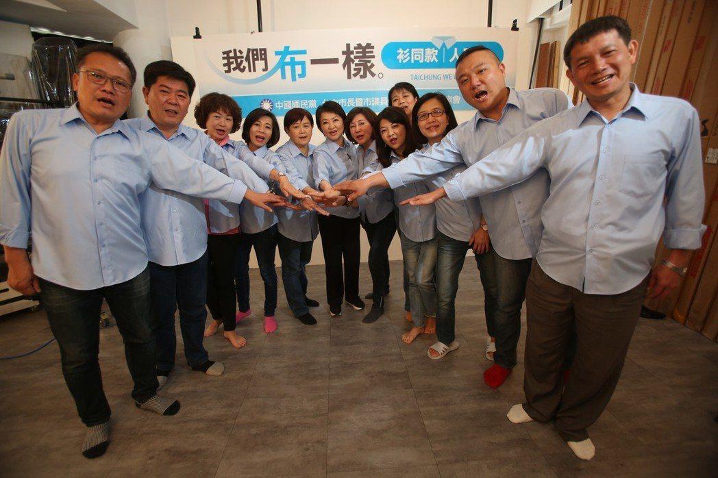 國民黨台中市長參選人盧秀燕(左六)為這次大選,設計「我們『布』一樣」藍襯衫,平價...