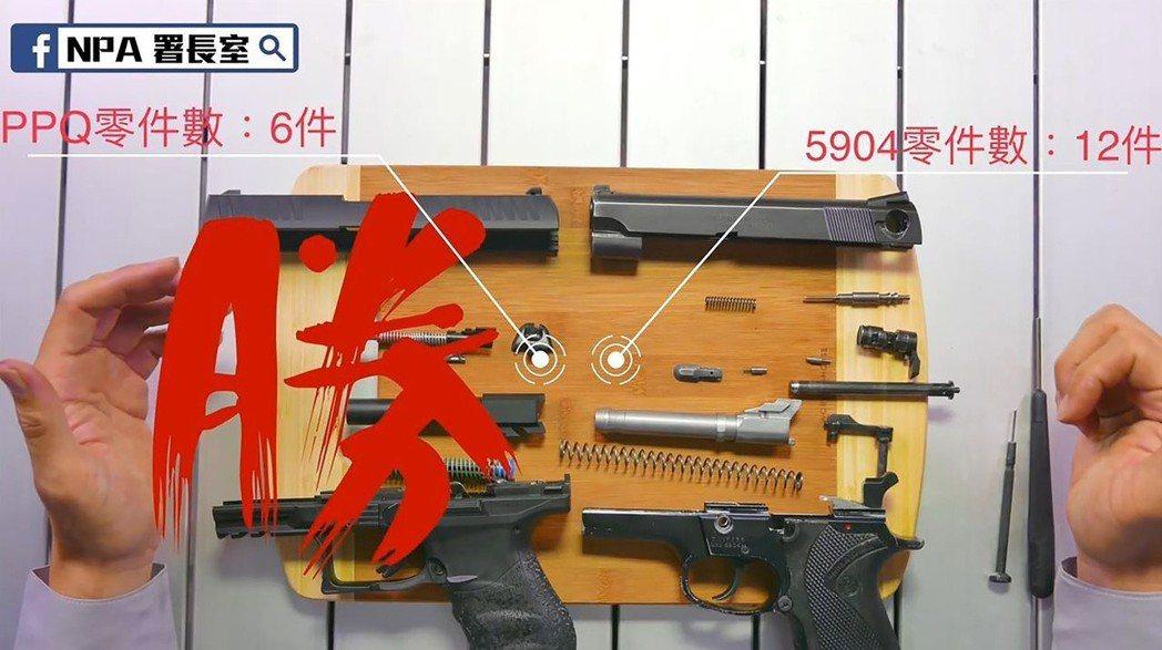 新式警用手槍PPQ(左)與舊槍5904(右)差別。 圖/取自臉書NPA署長室