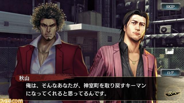 秋山:我認為春日先生你,正是那個能幫助我奪回神室町的關鍵人物。