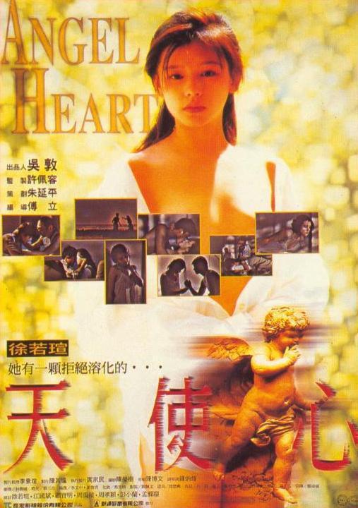 徐若瑄在「天使心」性感演出,成功引起話題。圖/摘自HKMDB