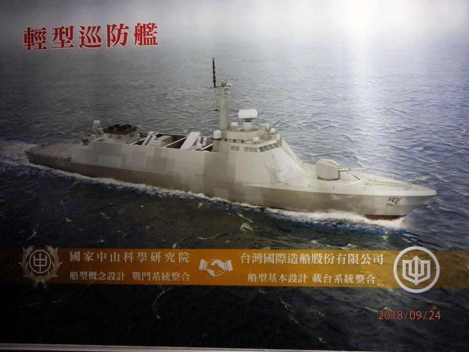 台船與中科院合作,進行1500噸級的輕型巡防艦設計,概念圖將於近日開幕的2018...