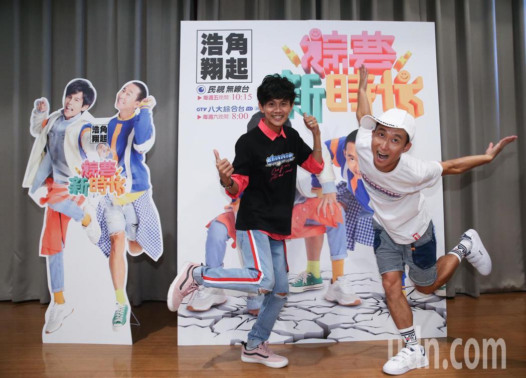 浩角翔起阿翔(左)、浩子(右)今天下午前進校園宣傳新節目「綜藝新時代」,現場氣氛...
