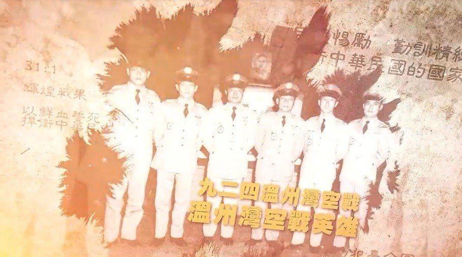 今年適逢823戰役60週年,空軍司令部推出紀念影片,緬懷空軍當年包括在浙江溫州灣...