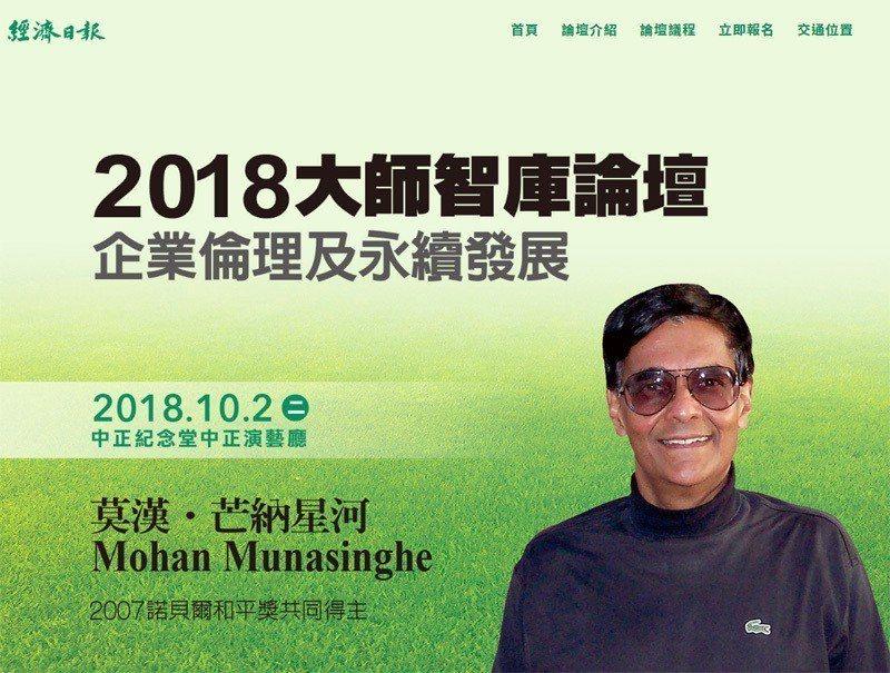 「2018大師智庫論壇─企業倫理與永續發展」,將於10月2日登場。