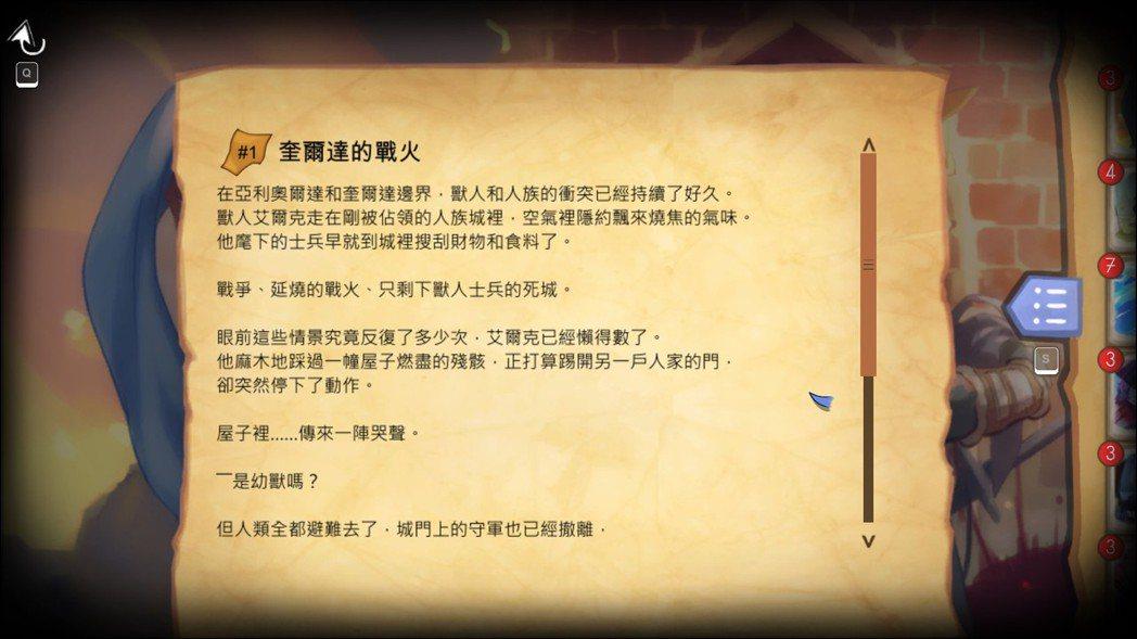玩家在故事系統中可以閱讀瀕死者的過往回憶。