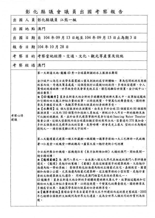 江熊一楓的報告則被網友嘲諷根本是旅行社文宣。 圖片來源/PTT