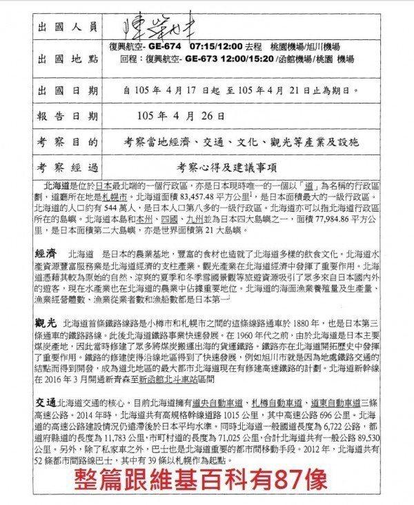 陳榮妹更被網友發現內容幾乎都是維基百科來的。 圖片來源/PTT