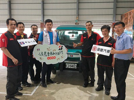 候鳥車輛維修巡迴服務 中華汽車台灣普利司通攜手換輪胎