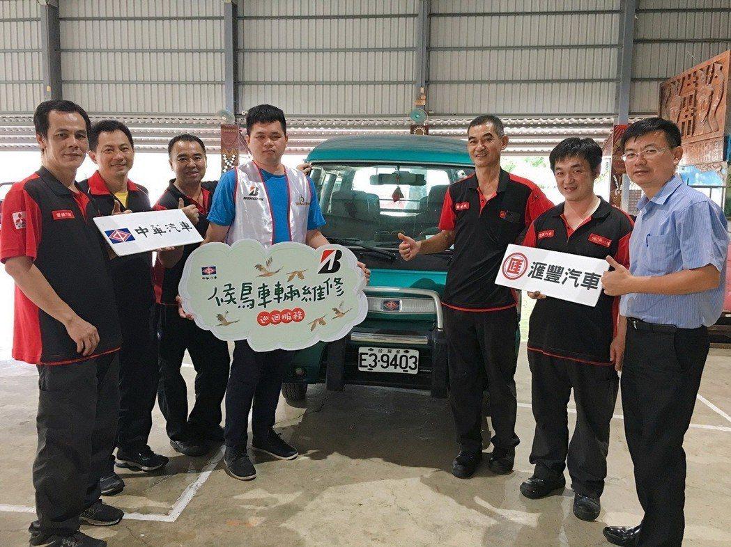 中華汽車與台灣普利司通技師一同前進部落為偏鄉安全把關。 圖/中華三菱提供