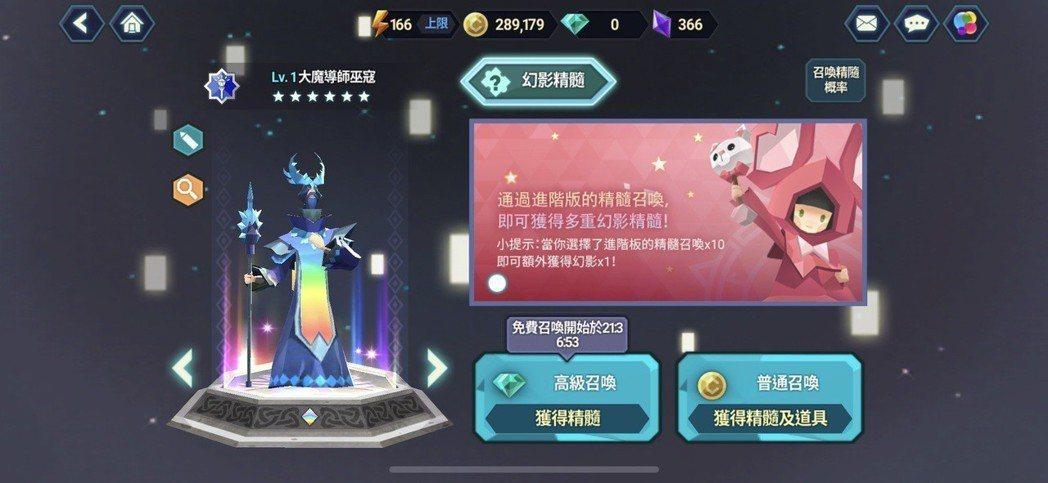 玩家可在「召喚」抽取強大的精髓。