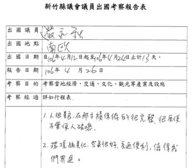 新竹縣議員嚴永秋去年的南歐考察報告,前晚在PTT傳開,短短4行,還有錯字。圖/擷...