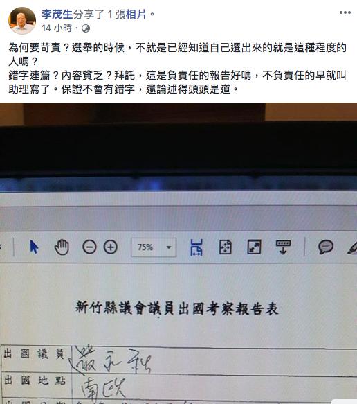 縣議員南歐考察報告只有42個字,台大教授李茂生在臉書反諷「為何要苛責?」圖/擷取...