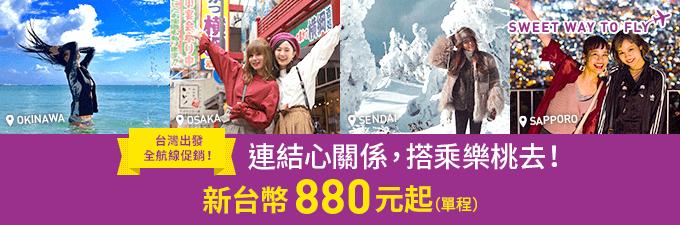 吸引台灣旅客搭乘,日本樂桃航空推出台灣出發全航線促銷。 圖/樂桃航空提供