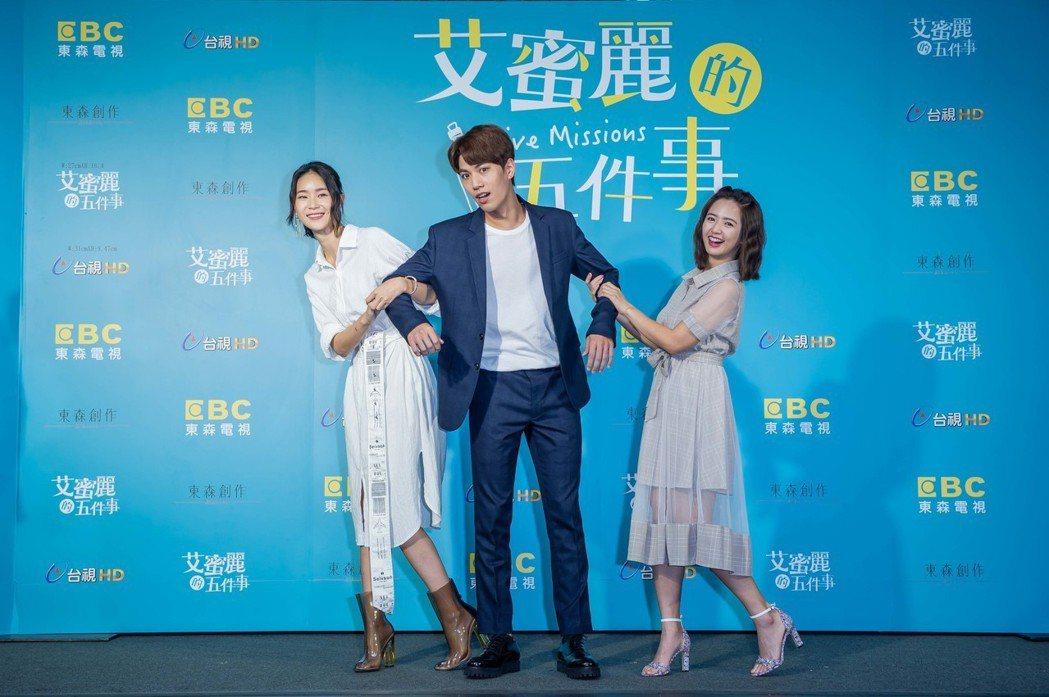 鍾瑶(左起)、林子閎、臧芮軒演出「艾蜜麗的五件事」。圖/東森提供