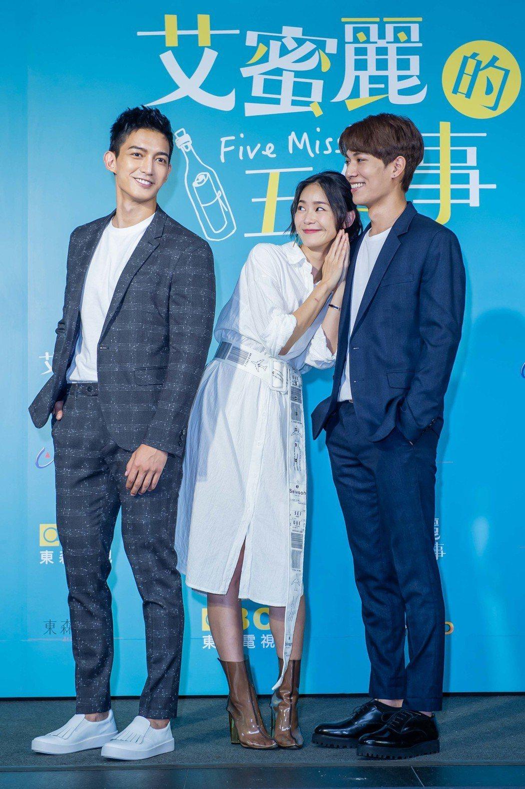 林子閎(右起)、鍾瑶、王家梁演出「艾蜜麗的五件事」。圖/東森提供