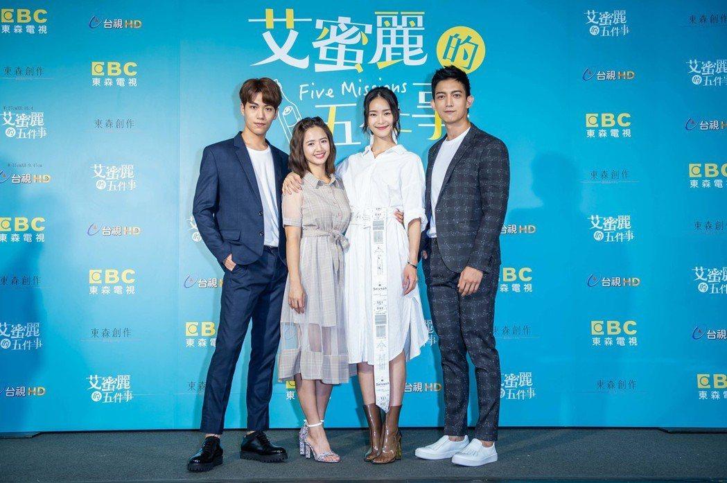 林子閎(左起)、臧芮軒、鍾瑶、王家梁主演「艾蜜麗的五件事」。圖/東森提供