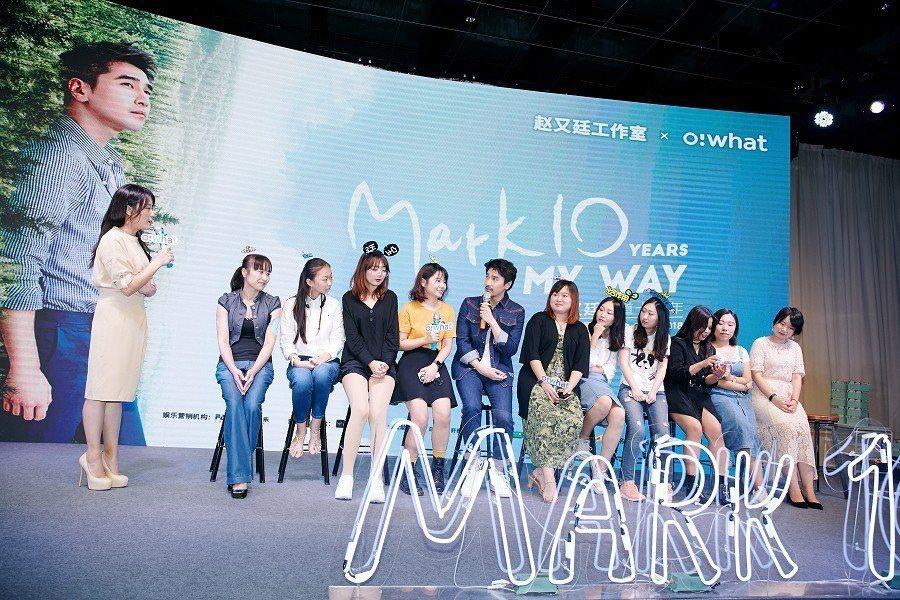 趙又廷於上海舉辦10周年生日見面會。圖/馬克創意提供