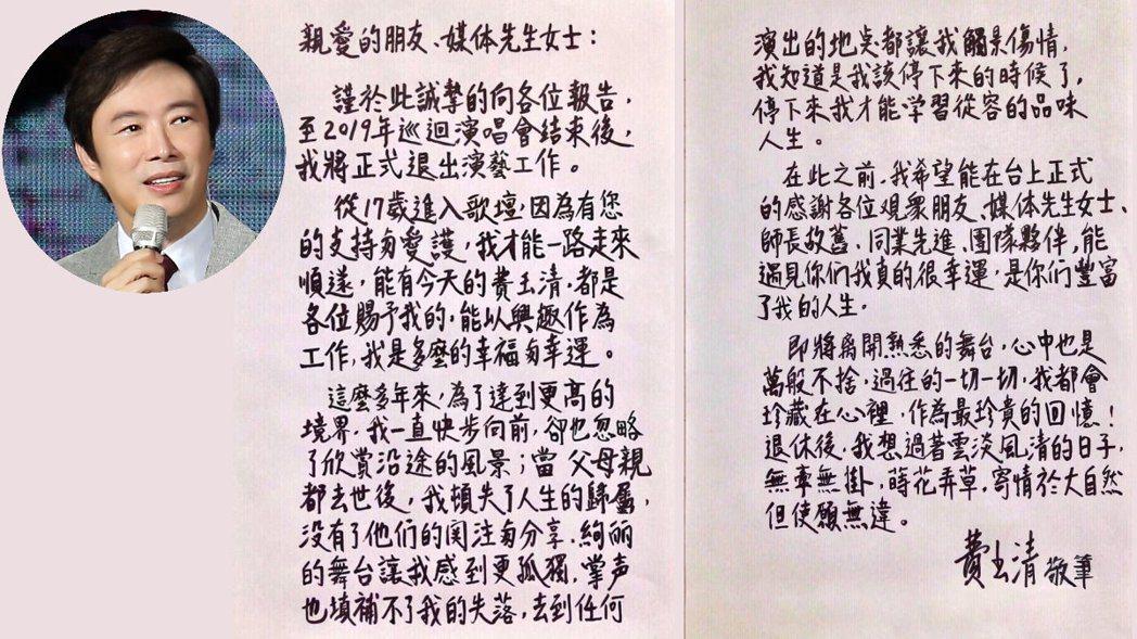 費玉清以親筆信宣告要退出演藝圈。 圖/寬宏提供