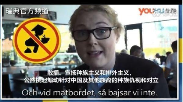 瑞典電視台(SVT)的「瑞典新聞」節目近日播出涉嫌辱華的宣傳短片後,掀起一場外交...
