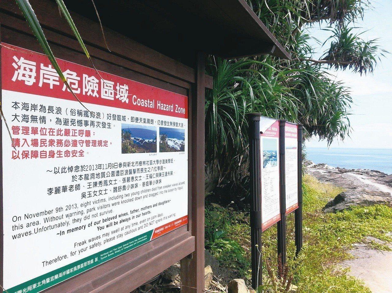 2013年龍洞瘋狗浪意外事故發生後,在通往地質區的入口處設立告示牌,提醒民眾注意...