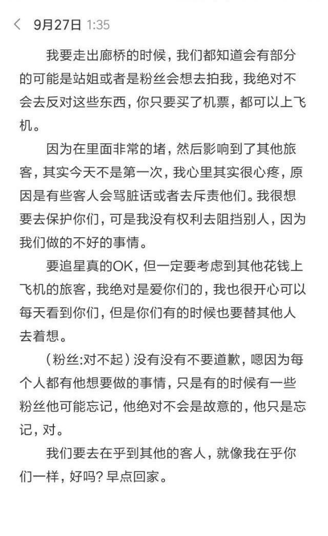有網友還特地做了陳立農的「逐字稿」。圖/擷自微博。