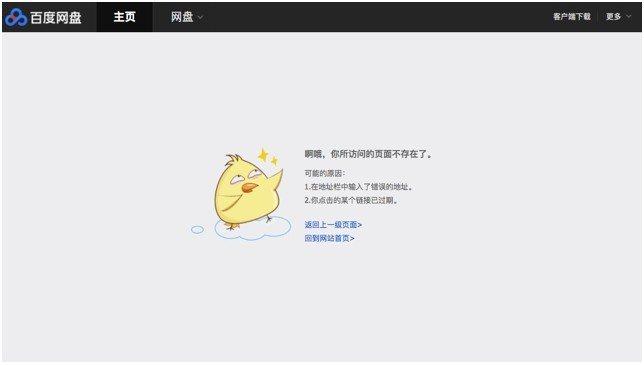 台灣IP被封鎖? 破解百度網盤404不存在頁面