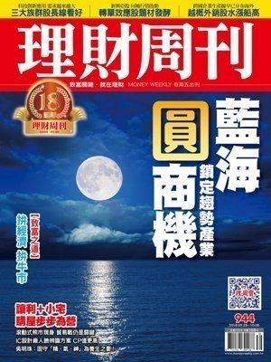 【理財周刊第944期】