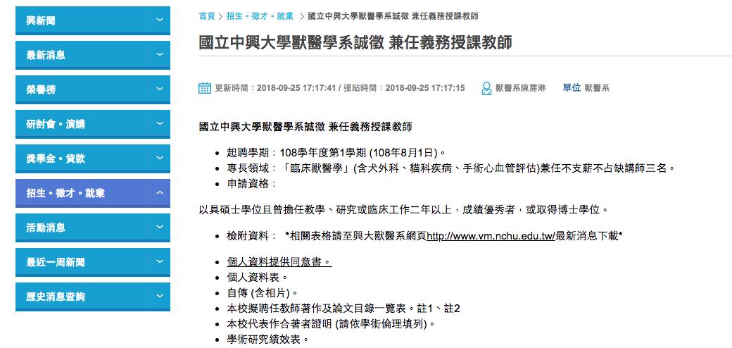 國立中興大學徵求不支薪義務教師,引外界譁然。圖/擷取自國立中興大學網站