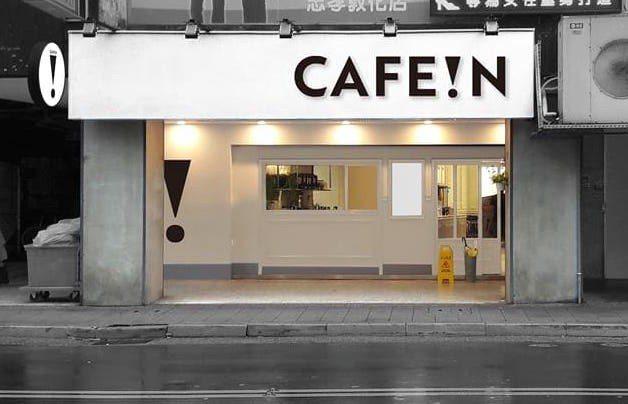 CAFE!N硬咖啡地點在原先源友旗下alpha Black延吉店重新裝潢,預計1...