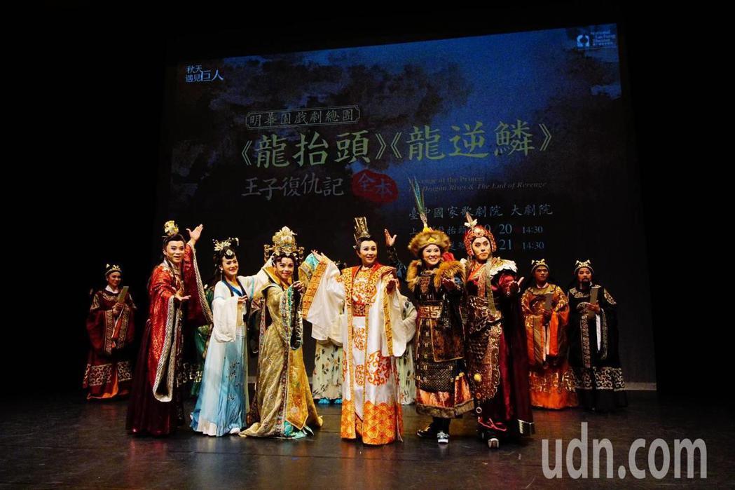 明華園戲劇總團《龍抬頭》、《龍逆鱗》王子復仇記全本,只在歌劇院連2天演出。記者喻...