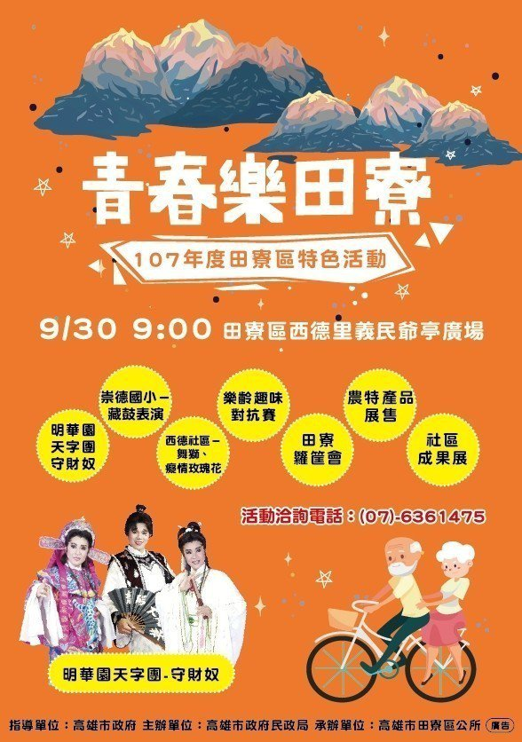 春樂田寮活動9月30日登場。圖/田寮區公所提供