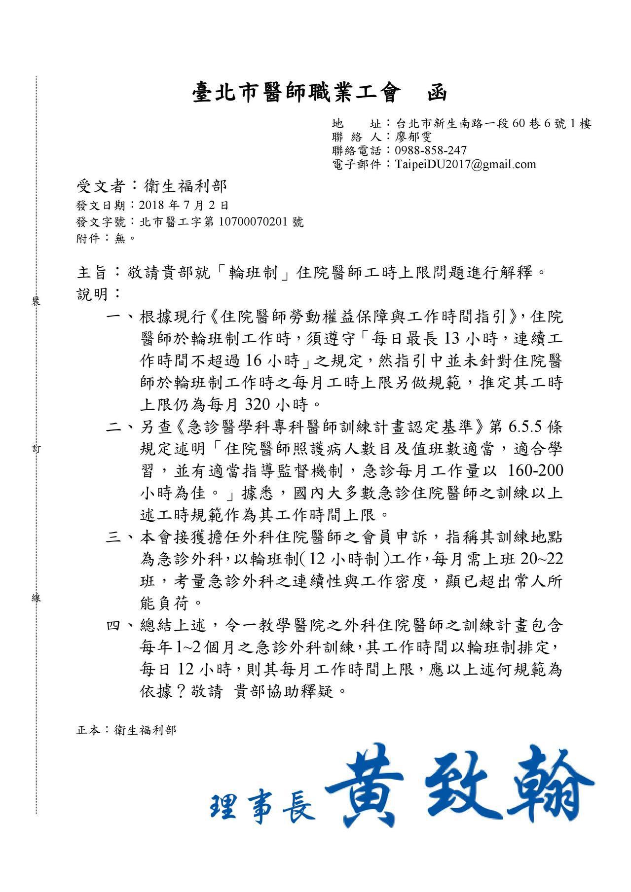 工會今年七月函文衛福部,詢問住院醫師輪值急診的工時爭議。圖/台北市醫師職業工會提...