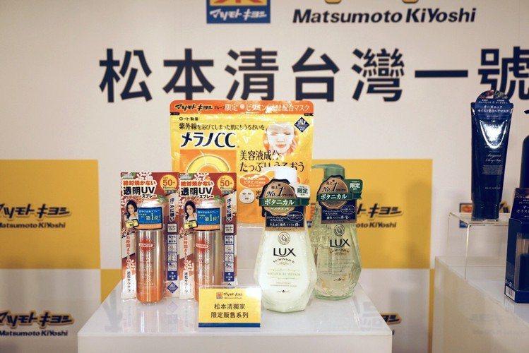 松本清獨家限定販售商品系列,特殊規格或香味其他通路買不到。圖/記者黃筱晴攝影